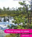 8kl_KeemiaTV_Rus_kaas640x905px
