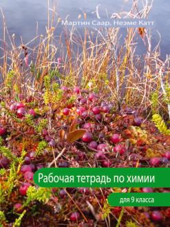 keemia_9.kl_TV_kaas_venekeelne