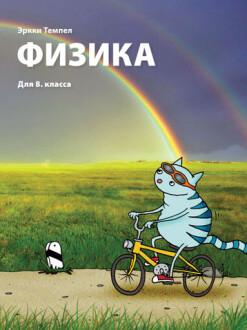 Fyysika_6pik_8_rus