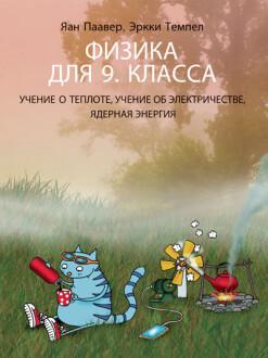 Fyysika_6pik_9_kl_rus
