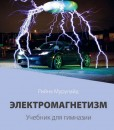 ajutine-elektromagnetism-vene-k